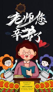 手绘教师节插画宣传海报