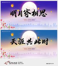 天涯共此时中秋节演出晚会舞台背景板