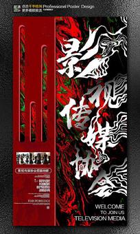 影视传媒协会电影社纳新招新海报设计