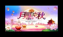 中秋佳节联欢晚会舞台背景展板