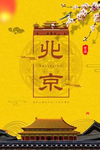 北京故宫旅游海报展板