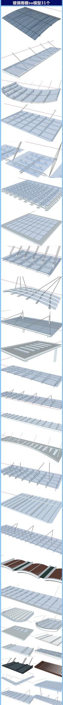 玻璃雨棚顶su模型31个