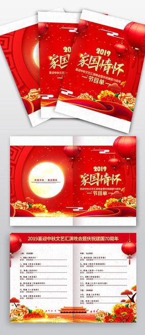 大气中国风中秋节晚会节目单设计