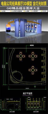 电脑公司蓝色经典展厅3D模型和CAD图