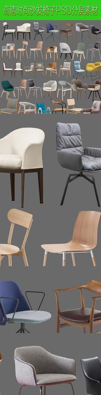 多款沙发椅子PSD分层素材