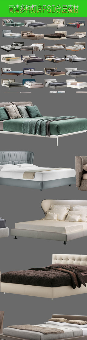 多种类床PSD分层素材
