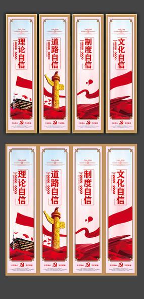 红色党建四个自信展板设计