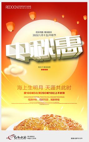 红色中秋节超市月饼促销活动海报