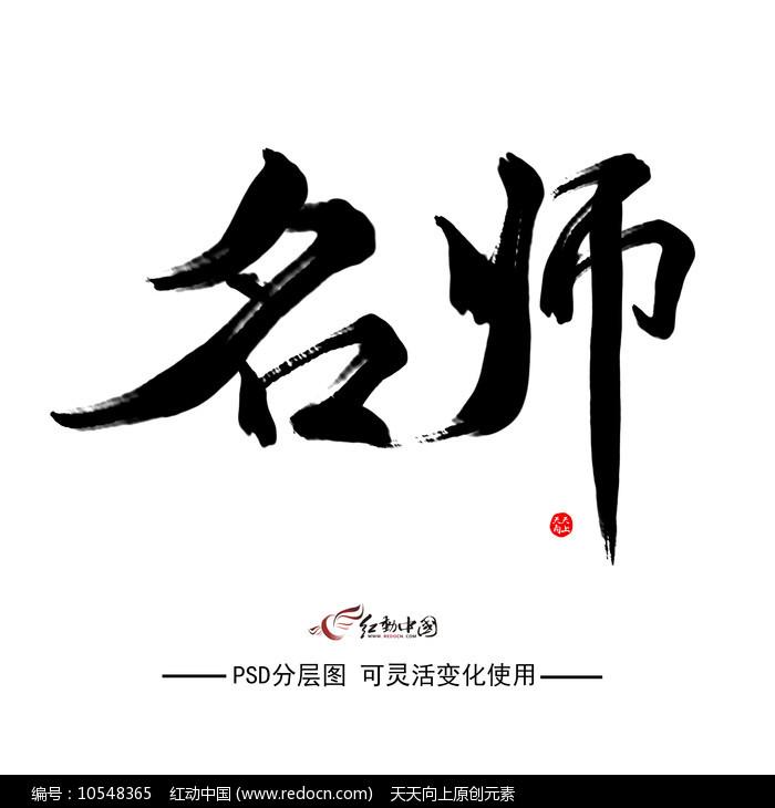 名师培训班海报毛笔书法字体设计