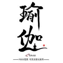 瑜伽培训班毛笔书法艺术字体设计