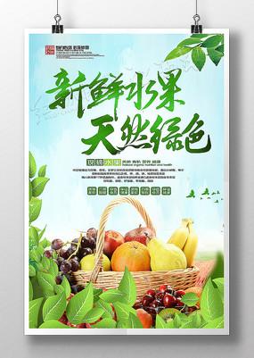 清新绿色新鲜水果宣传海报