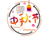 手写卡通中秋节日素材