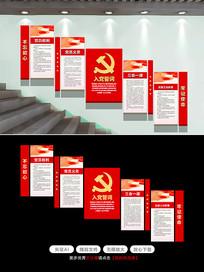楼梯间走廊文化党建文化墙党建教育基地