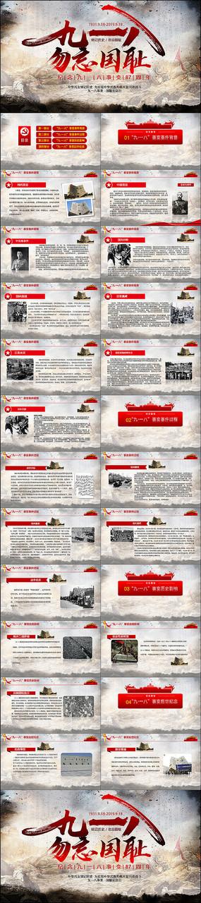 中国风纪念九一八事件ppt