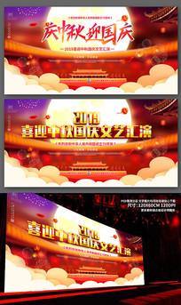 中国风中秋文艺晚会背景板设计