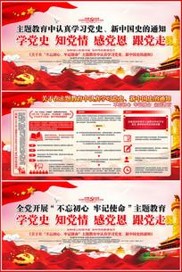 主题教育中如何学习党史新中国史展板