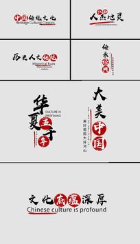 9款水墨中国风文字字幕AE模板