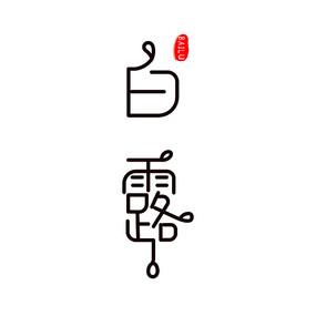 白露设计字体元素