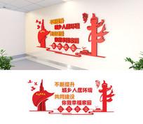 创建幸福家园城乡宣传文化墙
