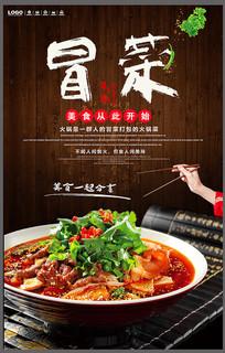 创意冒菜宣传海报设计