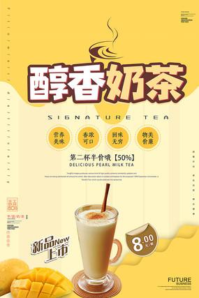 创意美味奶茶海报设计