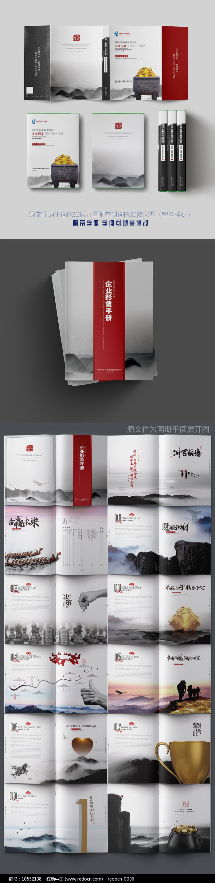 大气中国风金融画册设计图片