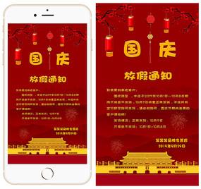 国庆网店放假通知手机海报
