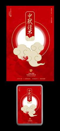红色大气中秋佳节中秋节海报