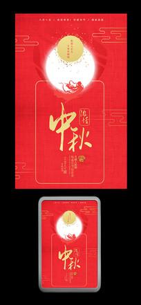 红色简约浓情中秋中秋节海报