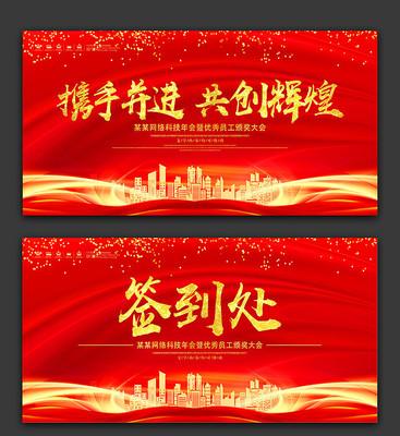 红色喜庆企业活动年会会议房地产背景板
