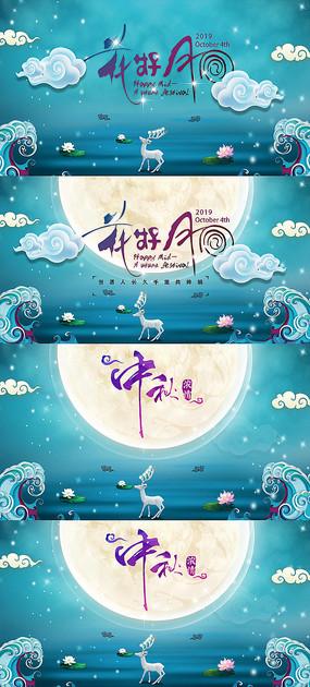 花好月圆欢度中秋节ae模板