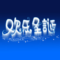 欢乐圣诞字体元素