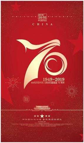 国庆节宣传海报背景