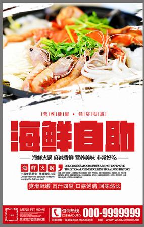 简约海鲜自助餐宣传海报设计