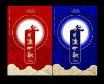 简约红色中秋佳节中秋节海报