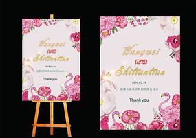 浪漫婚礼水牌设计