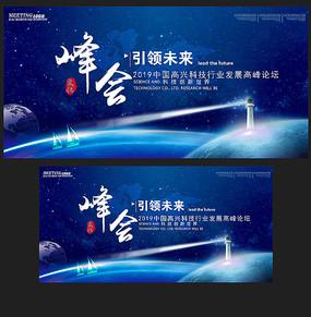蓝色大气企业峰会宣传展板