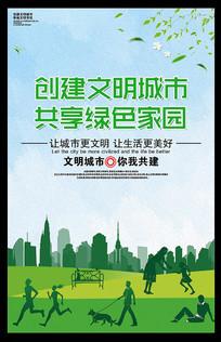 绿色创建文明城市海报设计