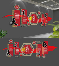 天道酬勤中式古典企业文化墙