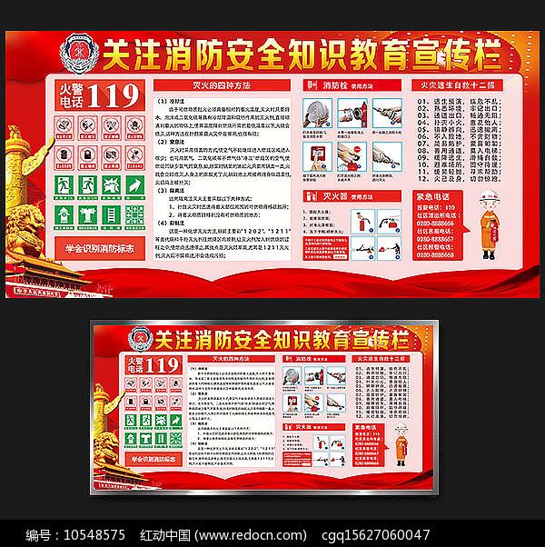 消防安全知识教育宣传栏展板图片