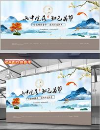 新式中国风地产意境山水地产海报
