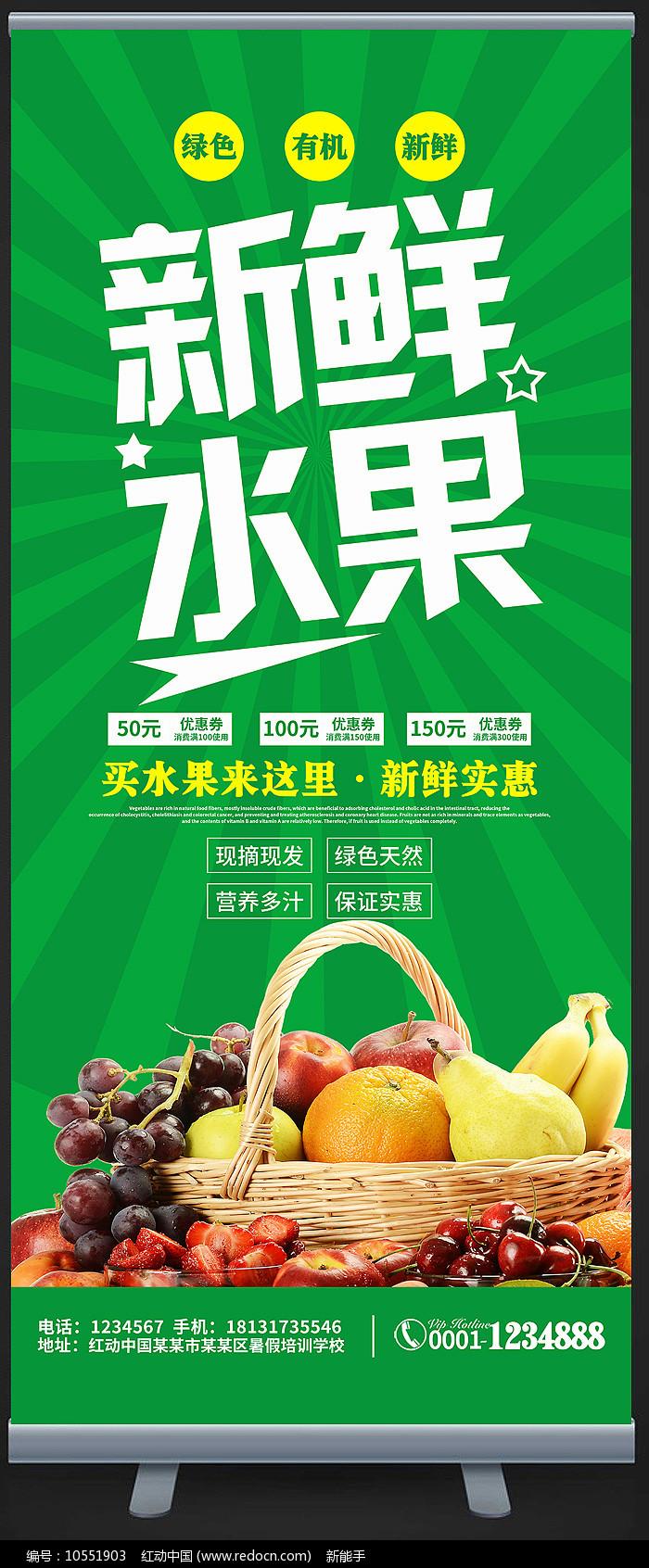 新鲜水果开业宣传展架图片