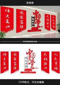 中国梦党建形象墙设计