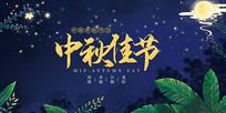 中秋佳节宣传展板