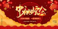 中秋节晚会宣传展板