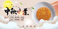 中秋味道月饼宣传展板