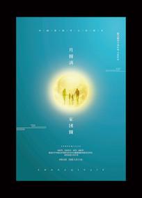 创意八月十五中秋节海报