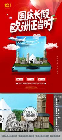 创意国庆欧洲行旅游海报