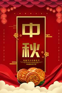 创意中秋节日海报