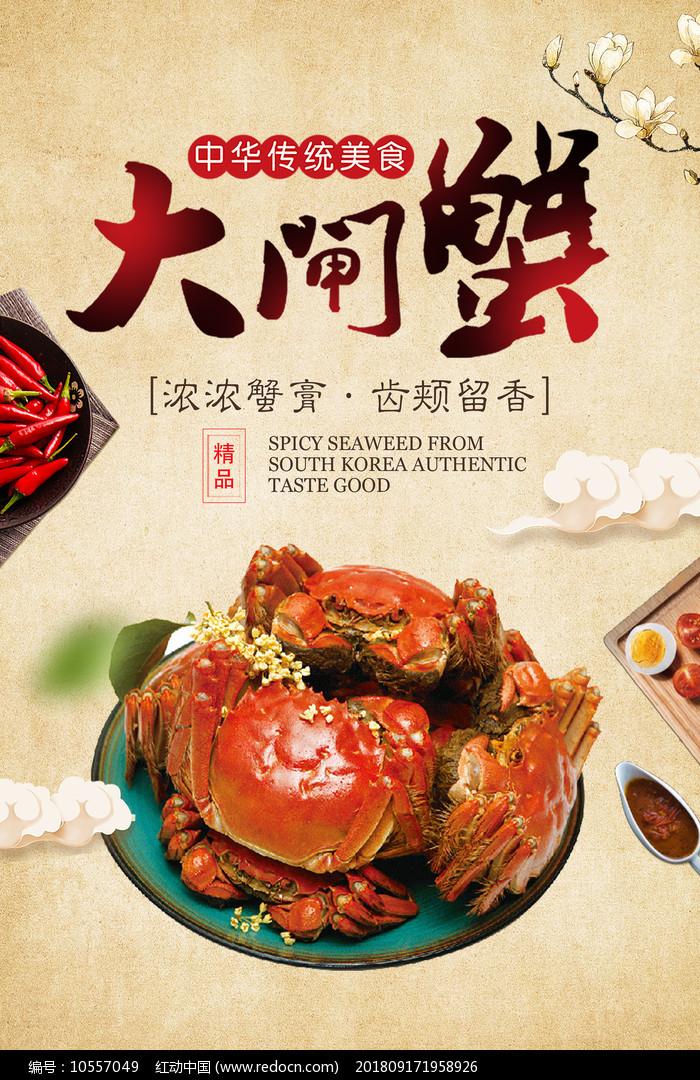 传统美食大闸蟹海报设计图片